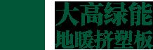 武汉地暖挤塑板